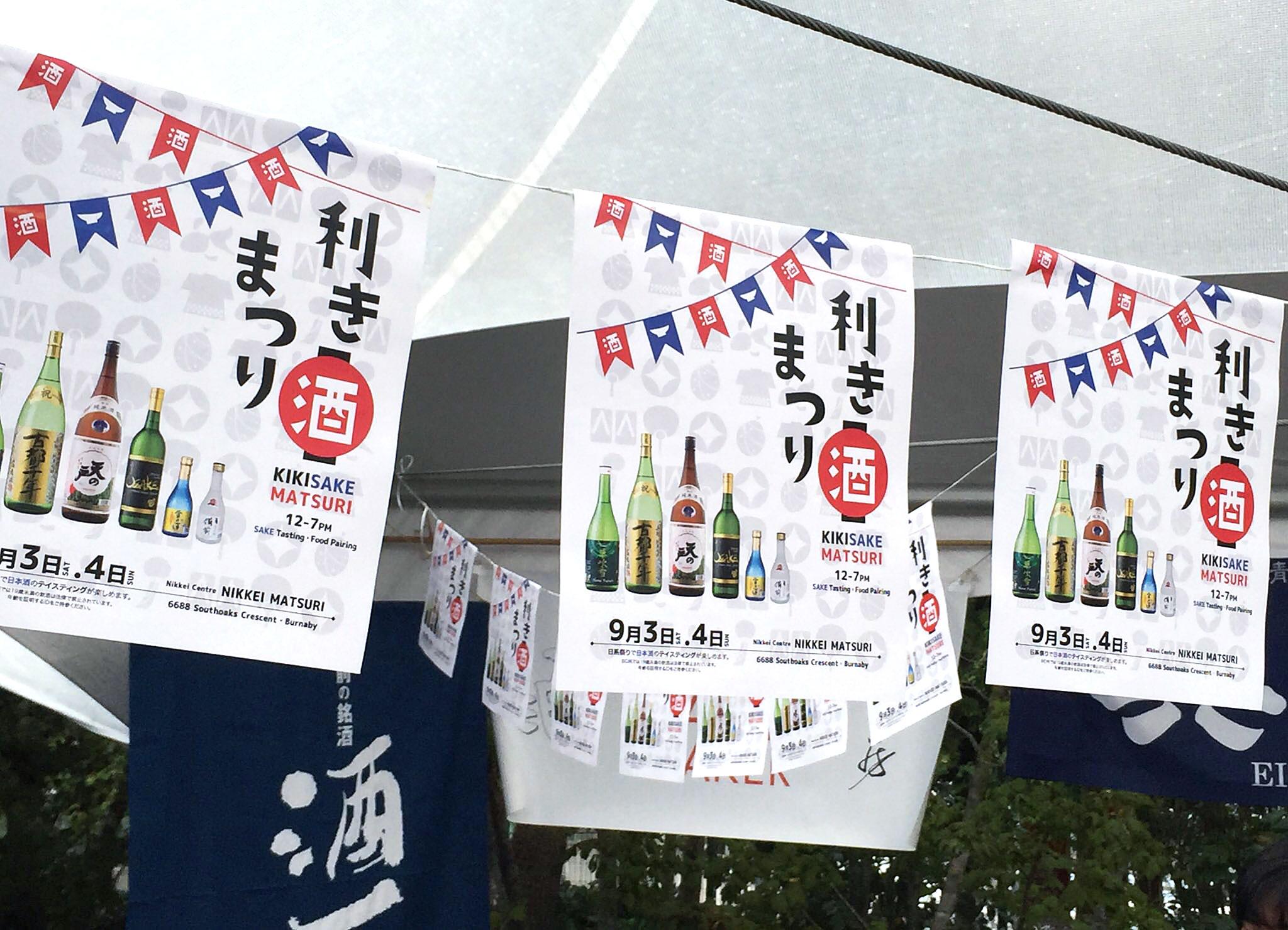 natsumatsuri2016_kikisake