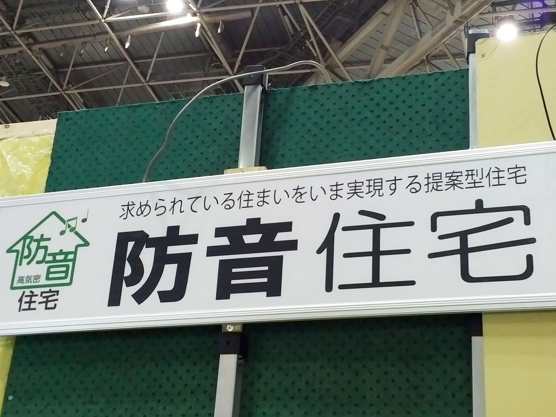 Japan-Home-Show-2016